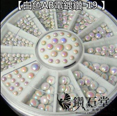 超便宜【 白色AB電鍍鑽19號】 美甲 凝膠 新手 美容 星空貼 玻璃貼 星空膠 美甲 飾品 ~P1-9