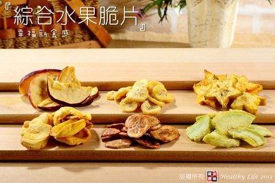 健康本味 天然水果脆片系列 小包裝 最天然的美味 [TW00005]▶超取滿399免運