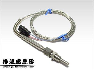 光速改裝精品 DEFI 一代 二代排溫感應器規格專用插頭 全日制表專用