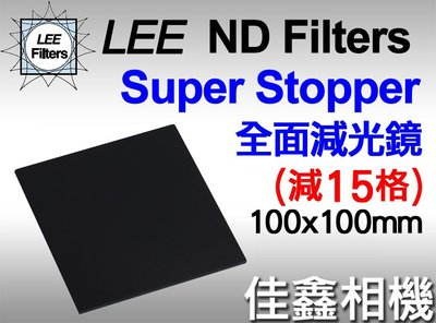 @佳鑫相機@(全新品)LEE ND Filter 全面減光鏡 Super Stopper (減15格)100x100mm