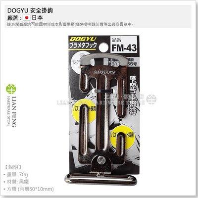【工具屋】DOGYU 安全掛鉤 FM-43 土牛 可動式 方環 安全掛勾 防墜 扣具 捲尺扣 角座式 轉角架 高空作業