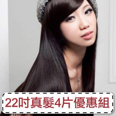 韋恩真髮片22吋4片套組(55cm)可漂染燙-嚴選少女原生髮-新秘梳編御用-Vernhair【VHset3】