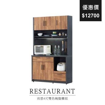 【祐成傢俱】尚恩4尺雙色碗盤櫃組
