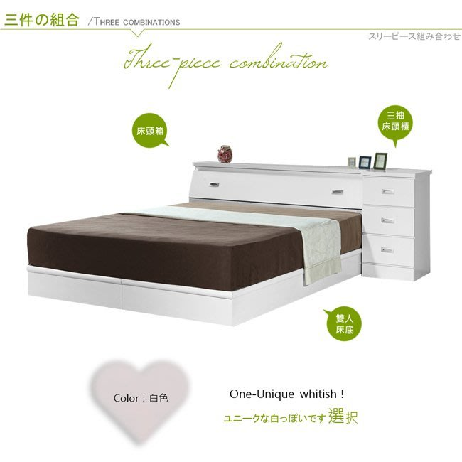 HOME MALL~白色戀人三件式房間組(床頭箱+三分床底+3抽床頭櫃) $3999元 (雙北市1-4F免運費)
