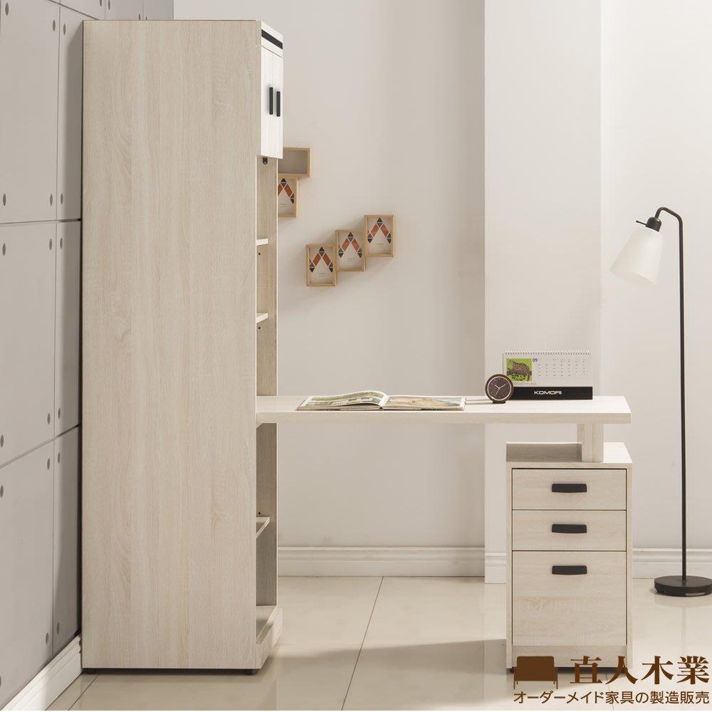 【日本直人木業】COCO簡約60CM書櫃加調整書桌