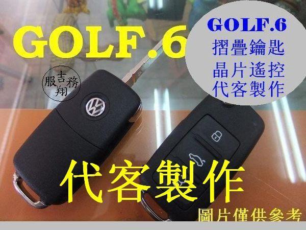 GOLF,CADDY,TIGUAN,T5,福斯汽車 遙控 摺疊鑰匙 晶片鑰匙 遺失 代客製作