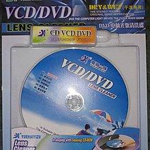 CD,VCD,DVD清潔片,消磁清潔片,乾濕兩用,藍光BD,光碟機清潔片