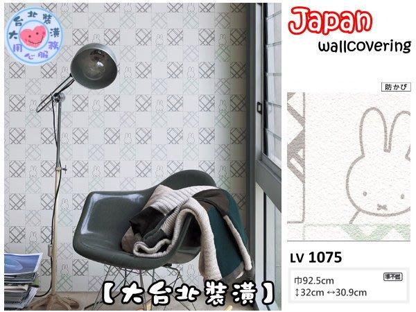 【大台北裝潢】日本進口兒童壁紙LV* Miffy米菲兔 米菲兔方格 | 1075 |