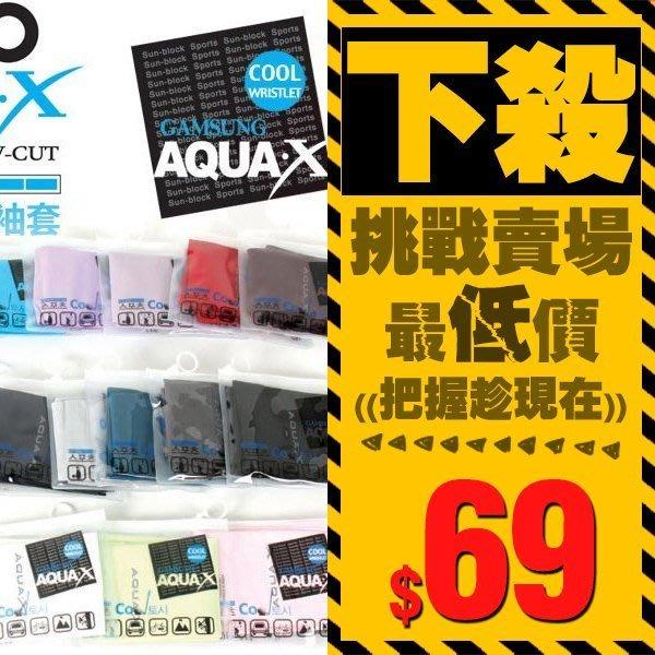 **幸福泉** 韓國 AQUAX【R1245】防曬酷涼冰袖套(1雙入).特惠價$69
