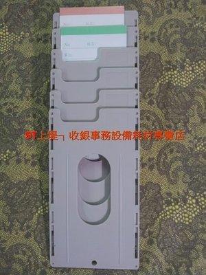 上堤┐(一組10人份) SunTi ST-598打卡鐘專用卡架-VISON TR-198小卡片適用卡片架--組合式卡夾