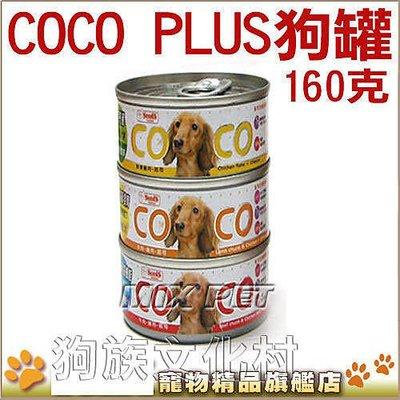 ☆~狗族遊樂園~☆聖萊西Seeds.COCO PLUS 幼犬/成犬機能狗罐【160g大罐 單罐】