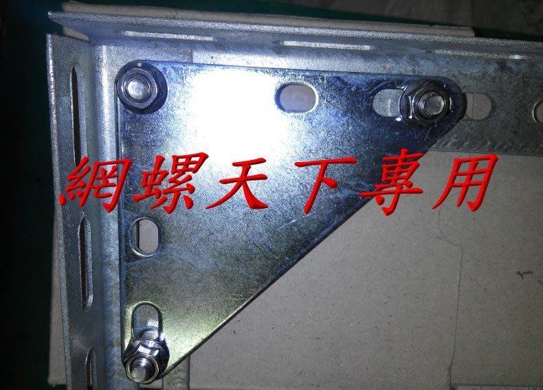 網螺天下※角鐵、角鋼專用加強三角鐵、加強鐵片 固定片 超強特厚板,40*40規格角鐵完工展示圖『台灣製造』30元 / 個