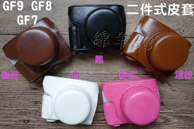 Panasonic GF8 GF8K GF8X GF7 GF7K GF7X GF7W 二件式相機皮套/相機包保護套相機套