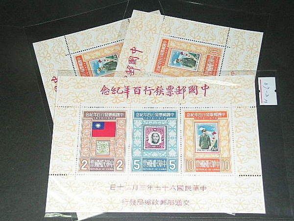 【愛郵者】〈小全張〉67年 中國郵票發行百年 小全張 近回流上品 原膠.未輕貼  紀166