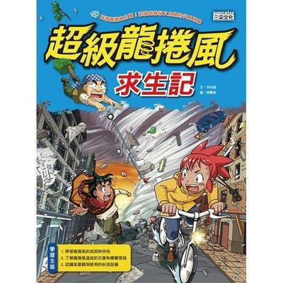 科漫42:超級龍捲風求生記 三采(購潮8)9789863422402