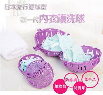 內衣不變形! 2016新改良款 日式新款雙球型 內衣/胸罩 洗衣球 省時方便免手洗!雙球型胸罩洗衣球 洗衣機 去汙洗護球