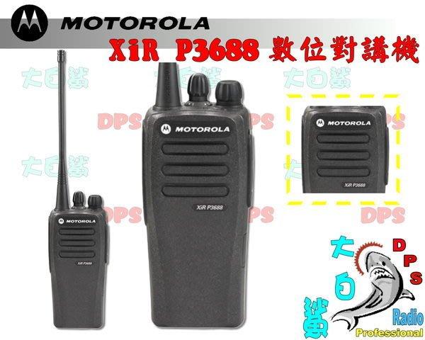 ~大白鯊無線~MOTOROLA XIR P3688 數位對講機 模擬/數字雙模式