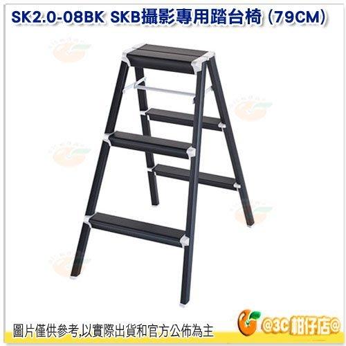 Hasegawa SK2.0-08BK SKB攝影專用踏台椅 人字梯 雙側 鋁梯 折疊梯 三年保固 不含背帶