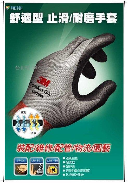 【台北益昌】3M 亮彩舒適型 (尺寸XL) 止滑 / 耐磨手套 透氣 防滑 3M手套 工作手套 韓國製 工作 騎車 作業