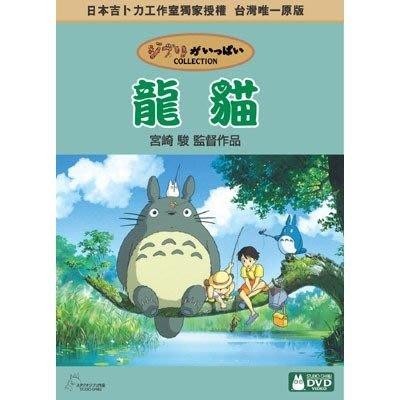 [小文的家]  【宮崎駿卡通動畫】龍貓DVD