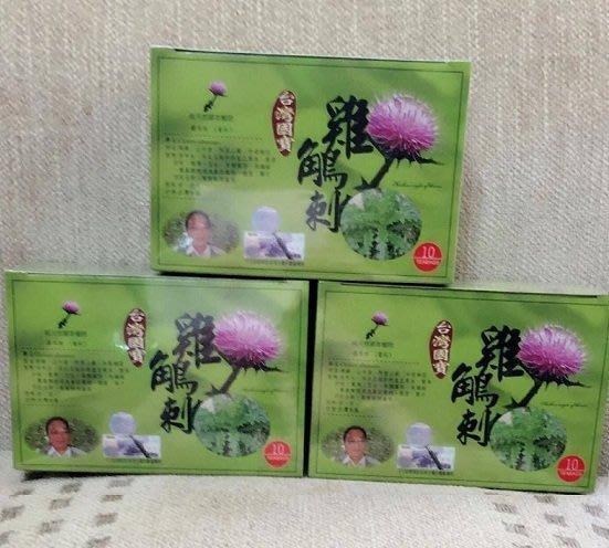 現貨 現貨 雞角刺茶 台灣三合一國寶茶雞角刺金線蓮、一條根、白鶴草 --3盒/500元下標區