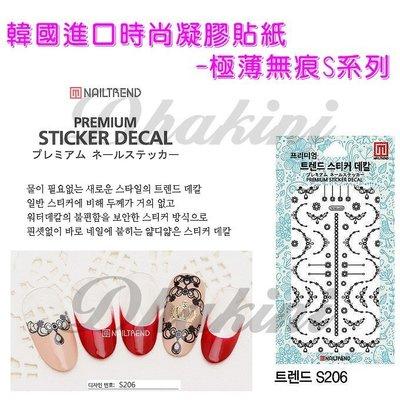 ❤破盤價❤韓國正版美甲貼紙~韓國進口時尚凝膠貼紙S206※~有70款,厚度和水貼一樣薄,幾乎感覺不到貼紙的厚度喔