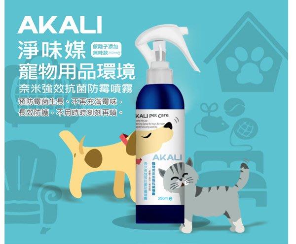 淨味抗菌 AKALI淨味媒 寵物用品 加強淨味抗菌噴霧 去味抗霉 淨化空氣 適用貓狗用品