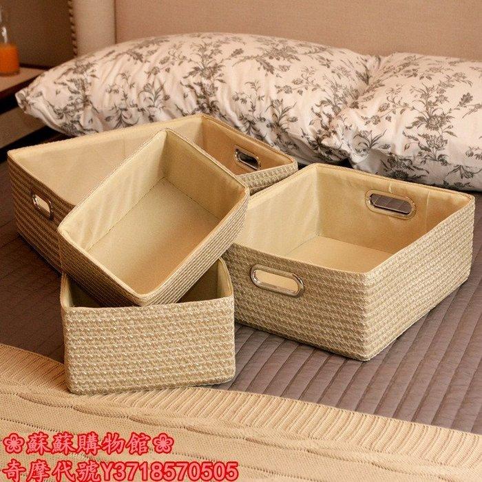 ❀蘇蘇 館❀日系草編收納箱整理箱桌面衣櫃雜物收納盒儲物框收納筐 兩色