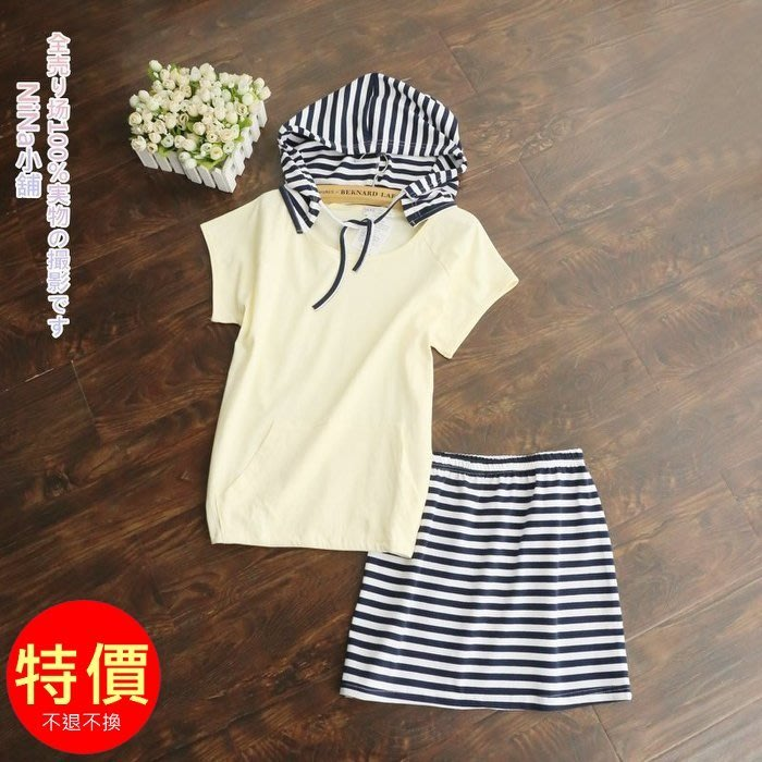 NiNa小舖【B36L56】韓國原單休閒風條紋帽+純色T恤+條紋短裙套裝(黃色)現貨-台南可面交