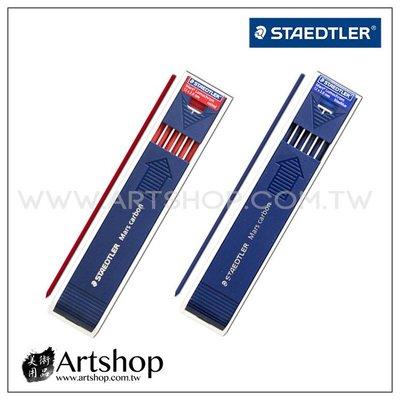 【Artshop美術用品】德國 STAEDTLER 施德樓 204 彩色工程筆芯 (紅、藍) 2款可選
