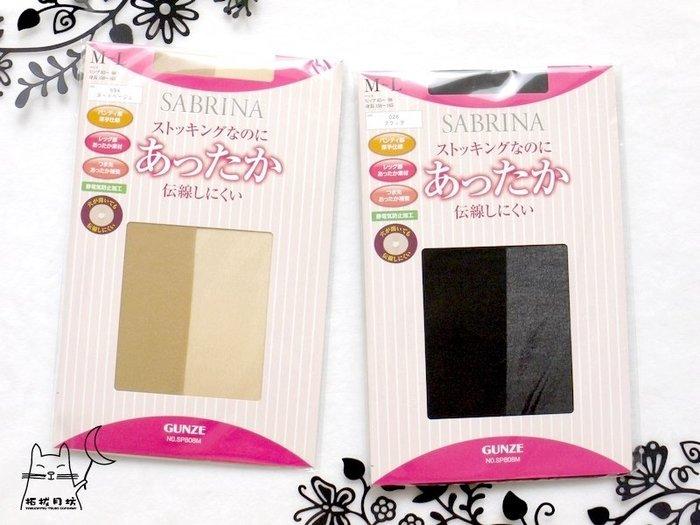 【拓拔月坊】GUNZE 郡是 SABRINA 透膚色 保暖 防勾紗 褲襪 日本製~現貨!