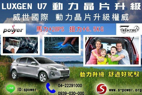【威世汽車動力晶片】LUXGEN U7 納智捷 動能+舒適升級