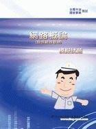 【鼎文公職國考購書館㊣】中鋼公司招考-網路概論(含網路管理)模擬試題-ND21