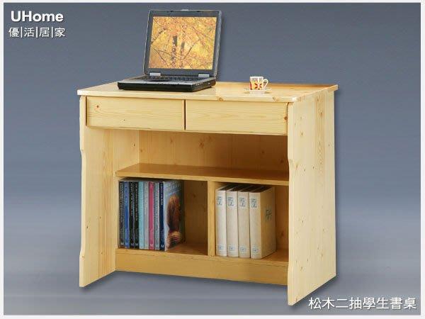 書桌 預購品【UHO】松木館 實木二抽 學生書桌 (不含上架) 中彰免運