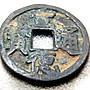 【 金王記拍寶網 】T1506  中國古代青銅貨幣...