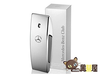 Ψ mm菁其屋 Ψ Mercedes Benz Club 賓士 銀色風潮 男性淡香水 1.5ml 試香瓶