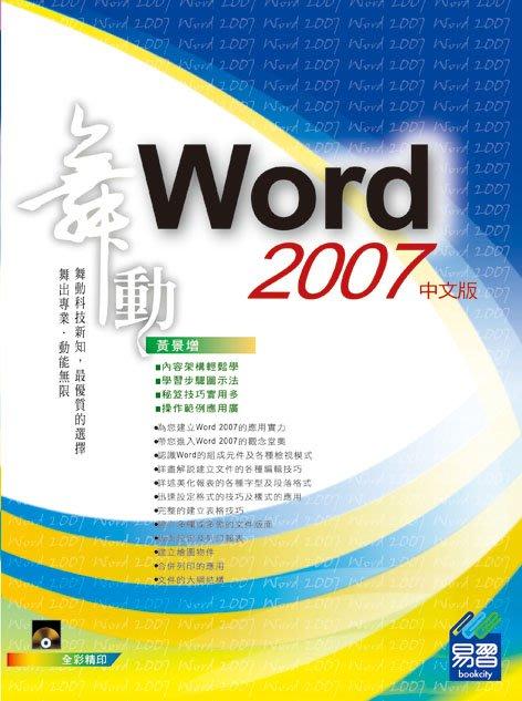 《封面折痕特價書》舞動 Word 2007 中文版《定價550元》《43027》