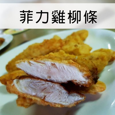菲力雞柳條。 非組合肉 精華部位 肉汁噴發【陸霸王】
