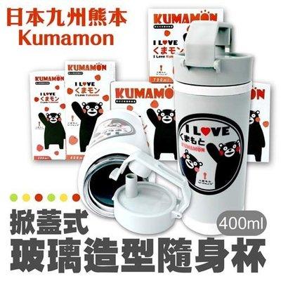 金德恩 台灣製造 日本九州熊本Kumamon 玻璃製造型隨身杯 400ml (トラベルマグ)