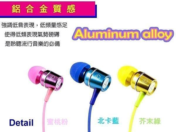 光華商場 【鈞釩音響】 Avier炫彩鋁合金入耳式耳機。芥茉綠(AEP-L01)