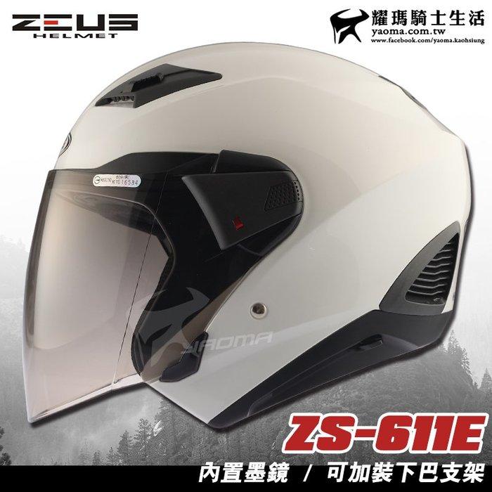 贈好禮 ZEUS安全帽 ZS-611E 素色 白色 內藏墨片 可加裝下巴 半罩帽 3/4罩 通勤帽 耀瑪騎士機車部品