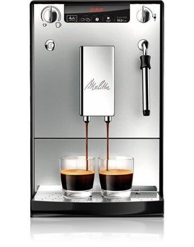 唯鼎國際【德國Melitta咖啡機】CAFFEO SOLO&Milk 全自動咖啡機  閃耀黑/晶鑽銀