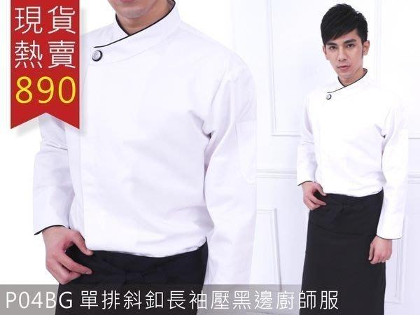 P04BG專業用廚師服/厚/單排斜釦/長袖!!A1