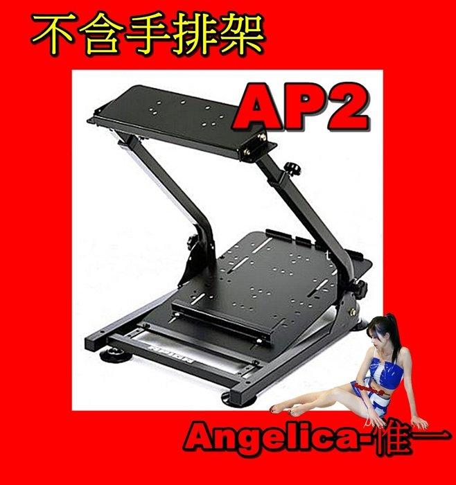 APIGA AP2方向盤專用賽車架(不含手排架) -(支援TH8A)