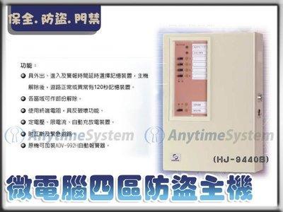 安力泰系統~HJ-9440B微電腦 四區防盜主機 盜警.瓦斯.緊急.延遲$3400元