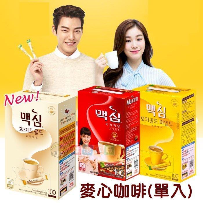 韓國Maxim 麥心摩卡/原味/白金 三合一咖啡 (單包賣場)  [KO8801037006391]健康本味