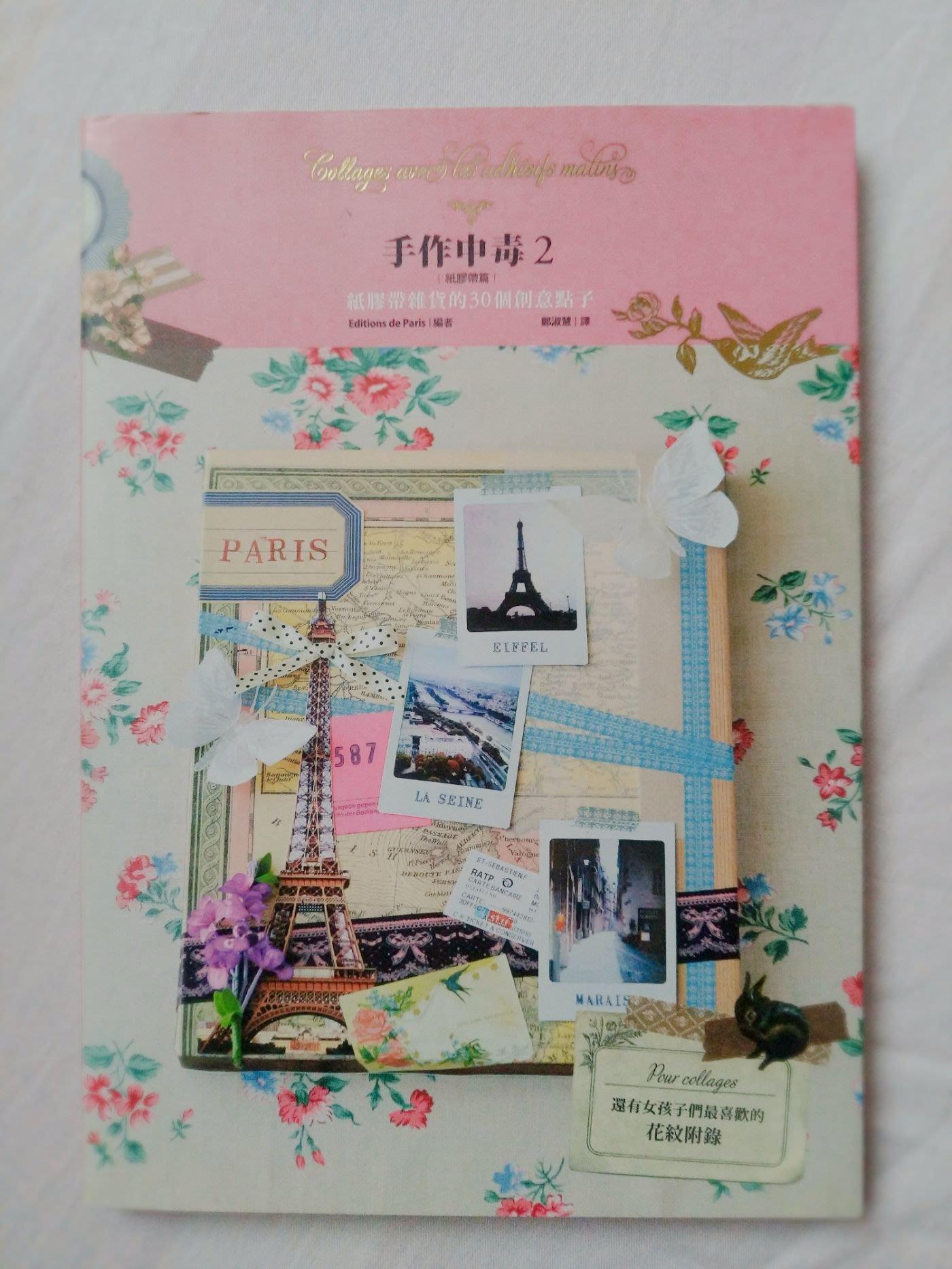 ‖書‖手作中毒2 紙膠帶雜貨的30個創意點子 Editions de Paris