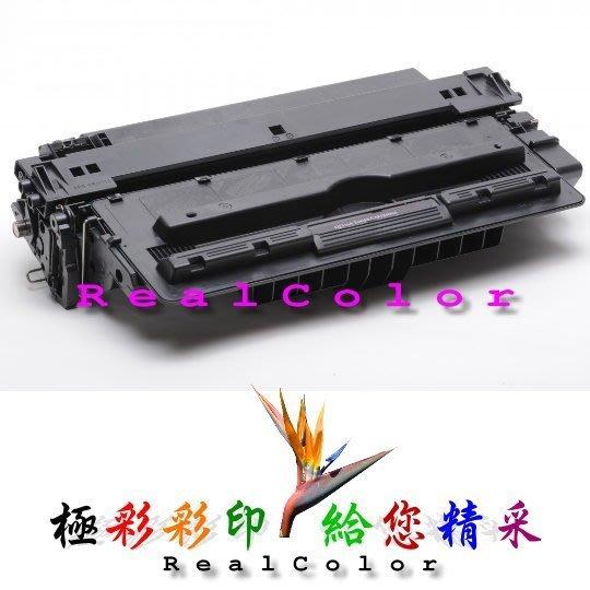 極彩 HP 5200 5200n 5200tn 5200dtn 黑色環保碳粉匣 Q7516