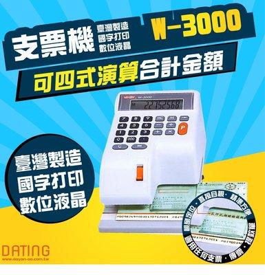 【大鼎OA】世尚 VERTEX W-3000 微電腦支票機 (含稅)