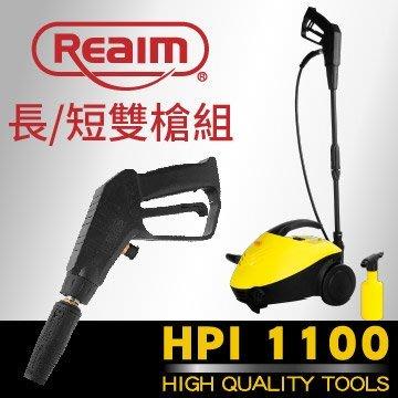 【Reaim萊姆直營】結帳在9折 萊姆高壓清洗機HPi1100 (HPi1100+全配+HPG08短槍) 8316